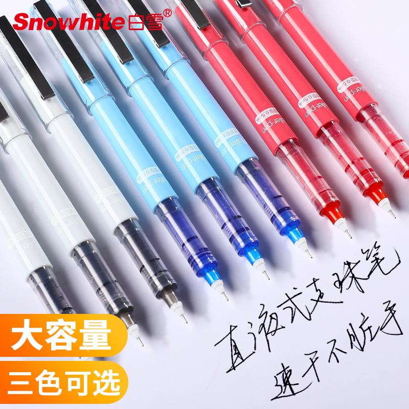 彩色直液式走珠笔学生用水性黑色考试针管水笔0.5mm速干笔白雪中性笔签字笔x88碳素型可换笔芯替芯文具用品