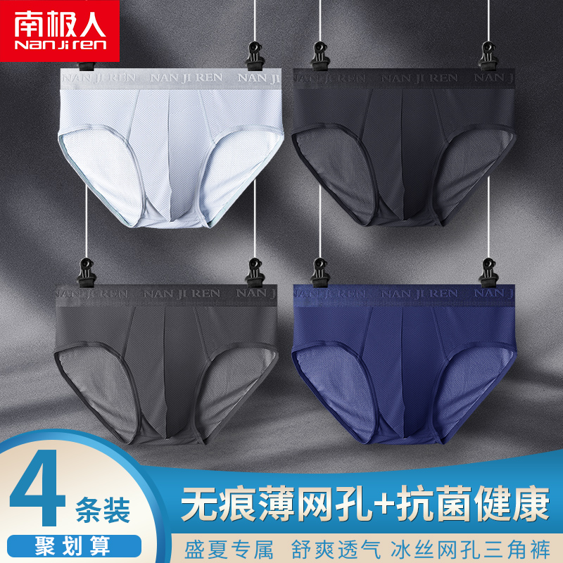 Antarctic men's underwear men modal traceless antibacterial summer Ice Silk youth breathable briefs bottoms