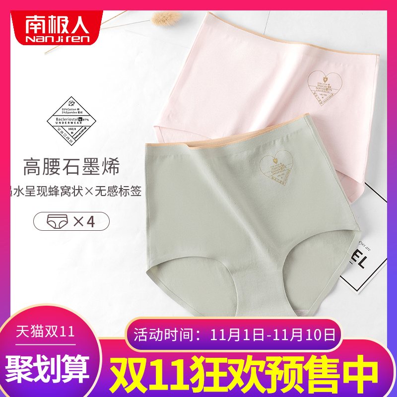 Antarctic panties women's cotton crotch unmarked waist breathable high waist waist high waist to receive women antibacterial triangle pants lifting hip bottoms