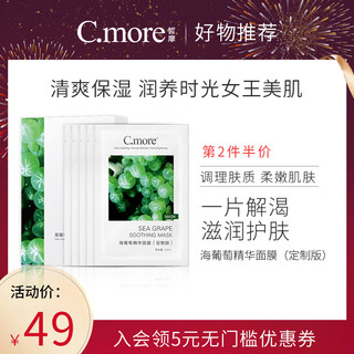 C.MORE 皙 海 海 精华 补水 水 6 6-generation hyperther uric acid control oil sensitive muscle cleaning men and women