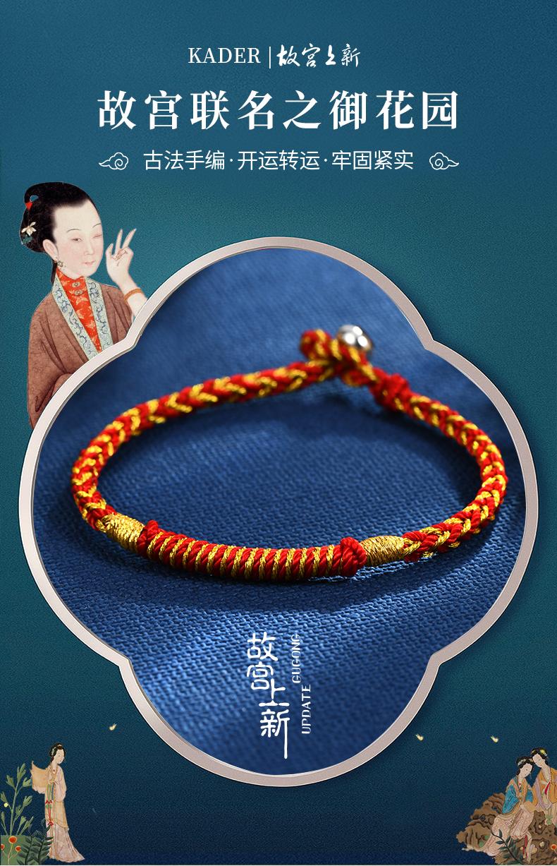 卡蒂罗&故宫联名 本命鼠年 情侣款 纯银开运红绳手链 天猫优惠券折后¥79包邮(¥89-10)