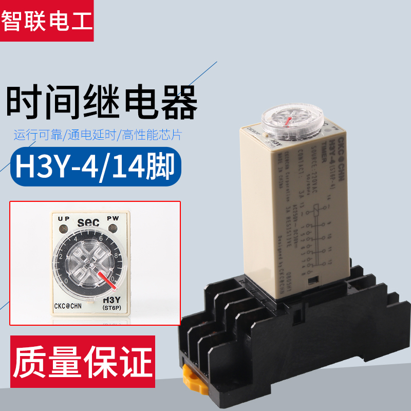 H3Y-4 (ST6P-4)small time relay power delay relay timer