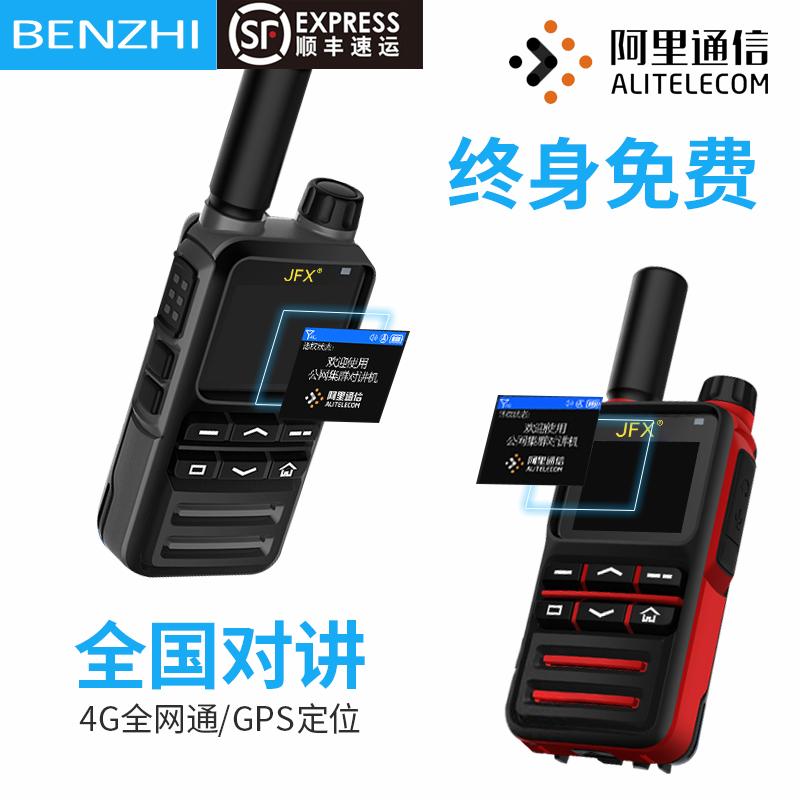 全国对讲手持机4g对讲户外机民用5000公里对讲讲机公网机对讲手机