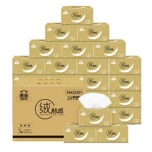 super value! Jieyun 24 Pack 3-layer paper only costs 44.9 yuan!