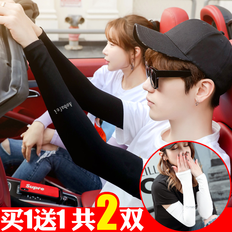 Summer ice sunscreen men's sleeves women's sleeves arm guards arm sleeves ice silk UV protection driving gloves plus long paragraph