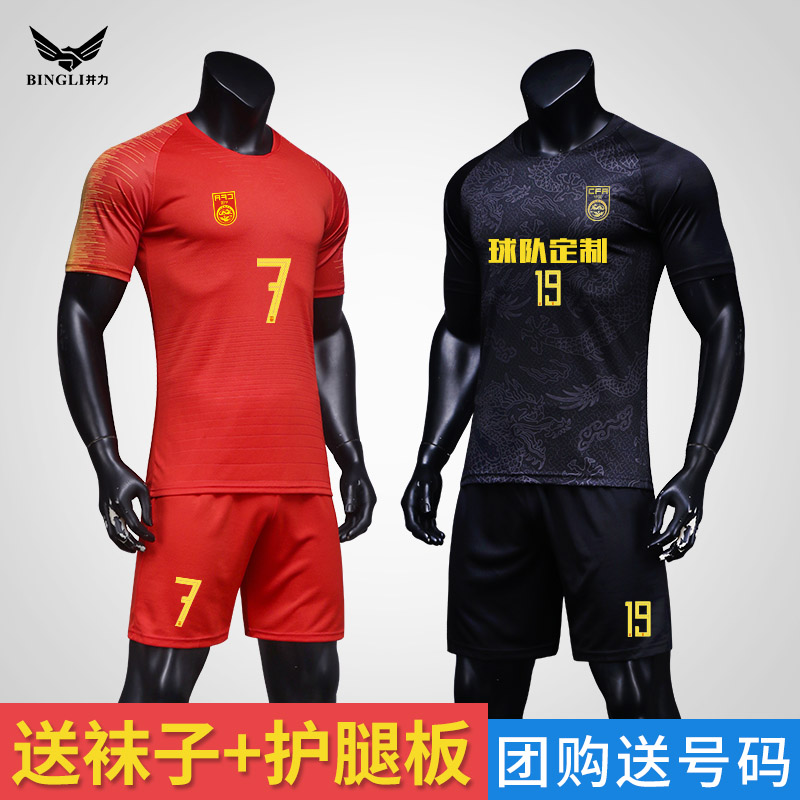24a06dde China team jerseys 2019 national team football uniforms children training  suits suits men's Asian Cup National Football Black Dragon uniforms