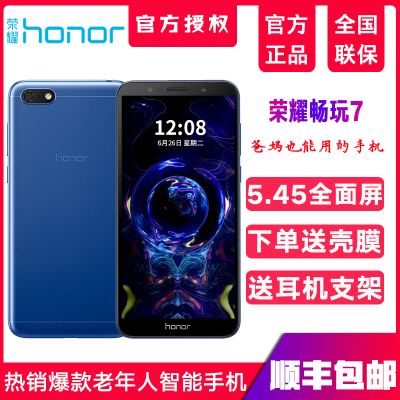(SF speed hair) Huawei Huawei Enjoy 6 glory Play 6 upgrade full Netcom 4G  elderly intelligent telecommunications students official authentic mobile