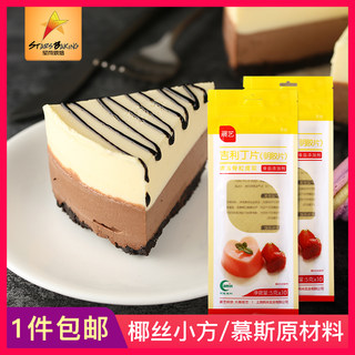 Baking ingredients, exhibition art, gelatin, fish film, gelatin film, mousse pudding jelly, 10 pieces