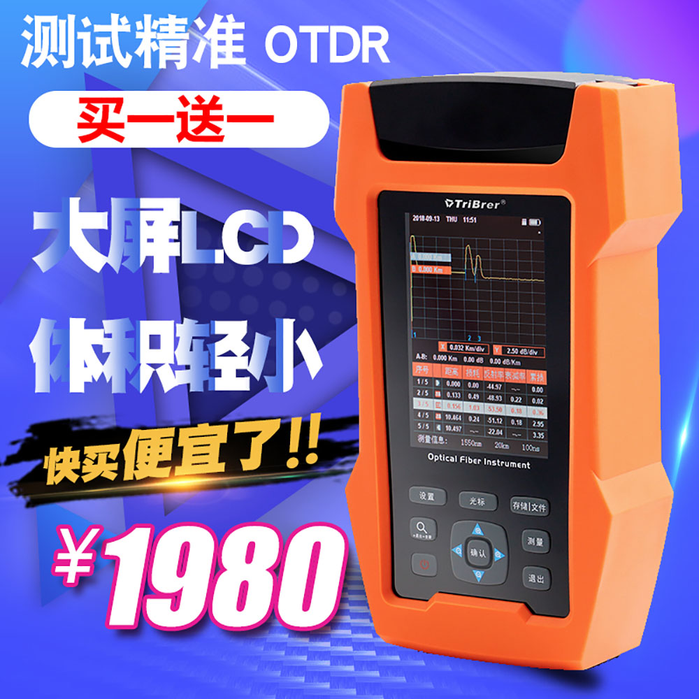 Shanghai letter test otdr fiber optic Tester fiber breakpoint find fault cable Detection Optical time domain reflectometer aor300f portable OTDR three-year warranty life-long maintenance