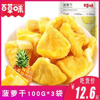 Сушёные ананасы,  Сто травяной ананас сухой 100g мед сохраняет фрукты грудь фрукты сухой случайный небольшой есть финикс груша сухой мелкие штук время из нулю еда, цена 410 руб