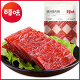Baise taste refined pork 100g snack snack Jingjiang food snacks delicious meat dry cooked food