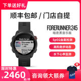 Garmin sports watch flagship Garmin 245m blood oxygen outdoor heart rate gps men and women waterproof Garmin running watch