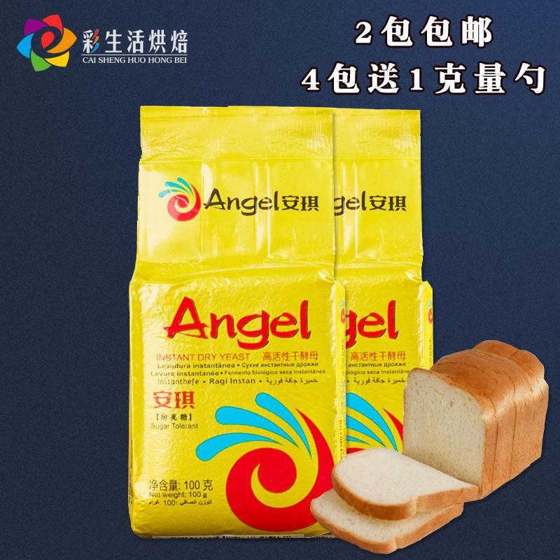 安琪酵母粉金装耐高糖高活性干酵母100g原料馒头发酵粉烘焙面包