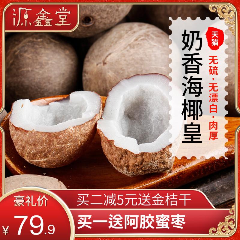 海椰皇小椰子500g海底椰新鲜干货广东煲汤料非印度非洲