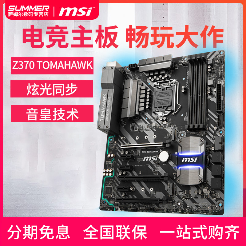 MSI MSI Z370 GAMING PRO CARBON-AC eat chicken Gaming motherboard MSI Z370  motherboard