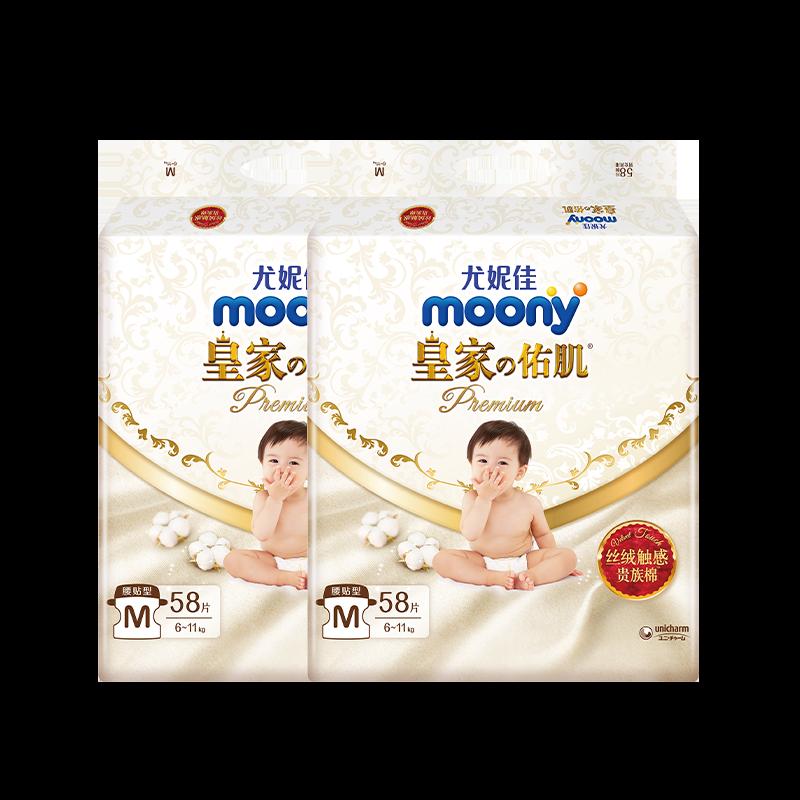 尤妮佳moony新皇家佑肌纸尿裤尿不湿婴儿尿布纸尿片柔软透气M58*2