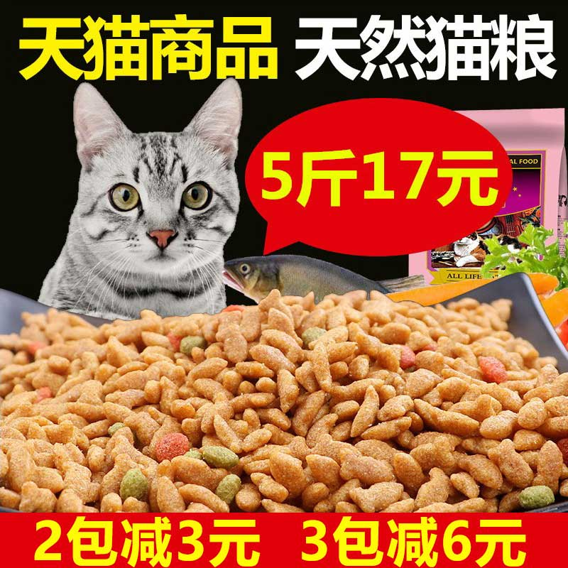 Thức ăn cho mèo 2.5kg5 kg thành thức ăn cho mèo nhỏ 20 con mèo thức ăn chính 10 tuổi lang thang túi lớn thực phẩm biển cá hồi