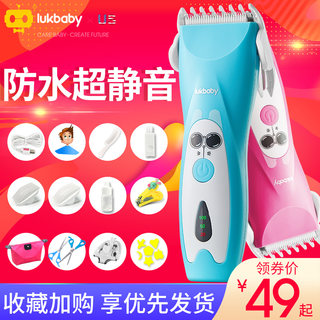 Baby hair clipper ultra-quiet shaving child child shaving newborn fader haircut artifact baby cut by herself