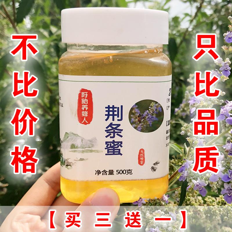 蜂场直供2018正品野生蜂蜜农家自产纯正天然荆条蜜500g包邮买3送1