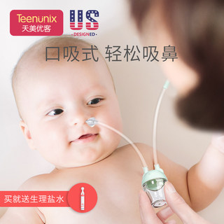 Tianmei Youke baby nasal suction device for newborn children to clean up nasal mucus baby mouth suction type nasal congestion through suction booger artifact