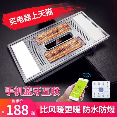 Yuba integrated ceiling carbon fiber wind heating bathroom lamp heater heater bathroom heater gold tube three in one
