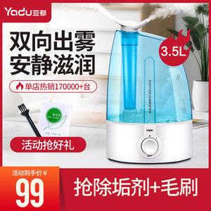 亚都加湿器家用大容量静音办公室卧室空调空气小型迷你香薰机L036