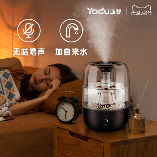 Yadu humidifier household silent bedroom pregnant women and babies heavy fog humidifier air purification small water