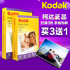 A4 Kodak photo paper 6 inch 5 inch 7 inch A6 high gloss photo paper 4r waterproof inkjet printing RC photo paper wholesale 270g gram suede 230 g 200 g 180 g photo paper