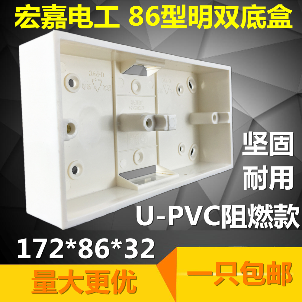 Ming Box Switch Socket 86 Double Bottom Panel Pvc Wiring Offline Junction With Margin Two