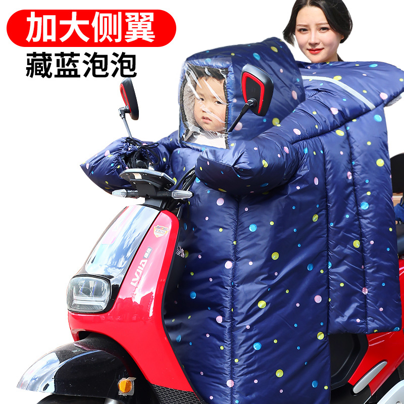 Two-person children's electric car windscreen by winter plus thick autumn winter family-child electric car wind shield mother and son