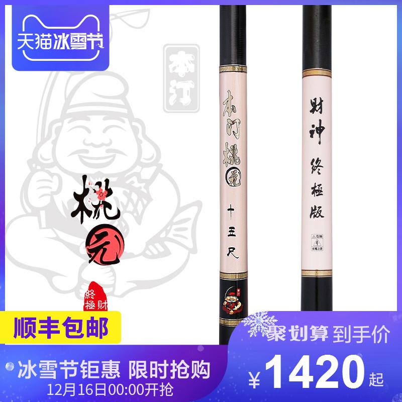 Bentin Taoyuan Fortune Ultimate версия Тайвань рыбалка ультра легкий супер жесткий 28 мелодия 19 мелодия 竿 竿 竿 竿 竿 竿 竿 竿