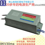 Electronic neon lamp transformer 8KVAC output, waterproof high frequency high voltage power supply, load 4-8m 30mA