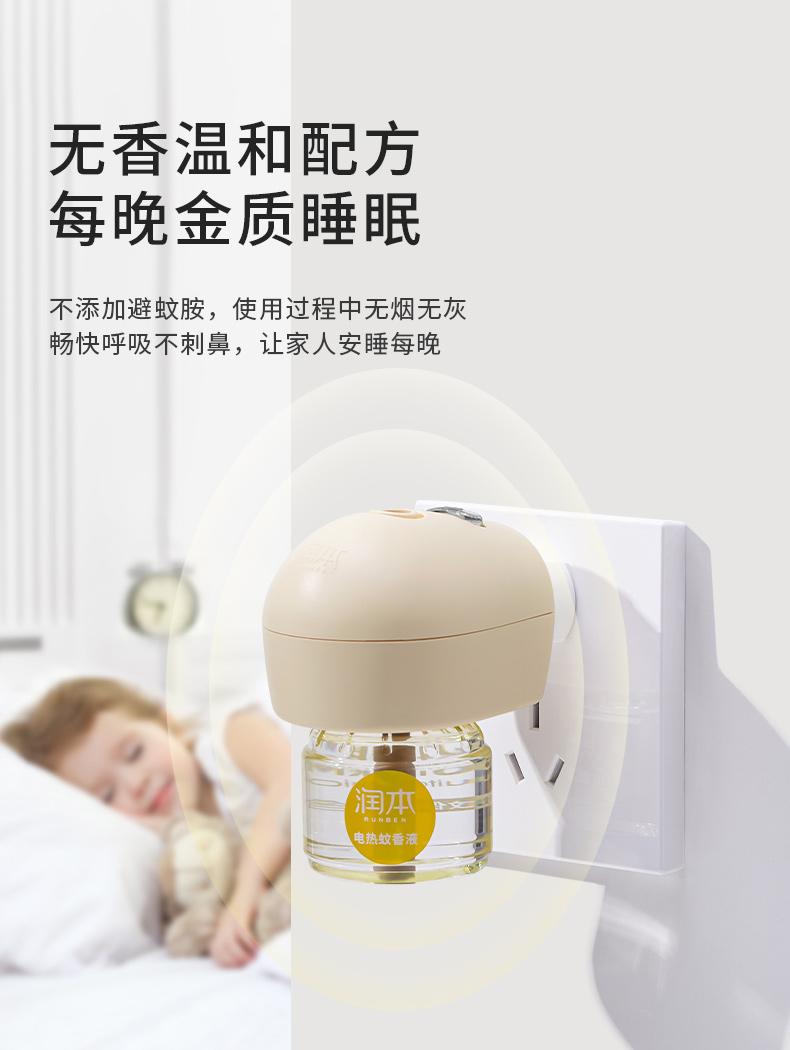 【润本】儿童蚊香液2液1器