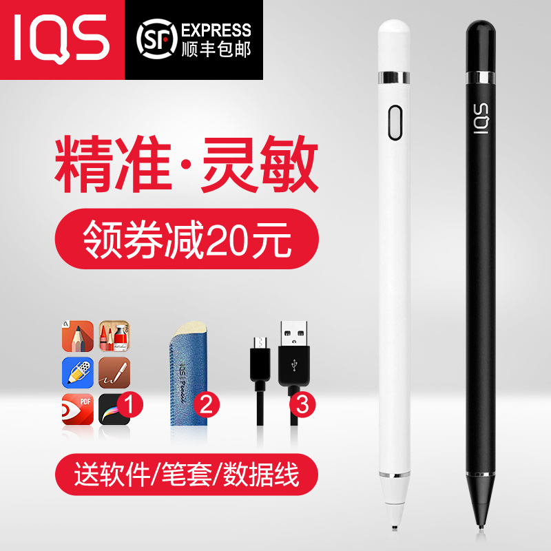 IQS pencil господь действуя емкость высокой точности тончайший глава яблоко iPad квартира мобильный телефон эндрюс стилус
