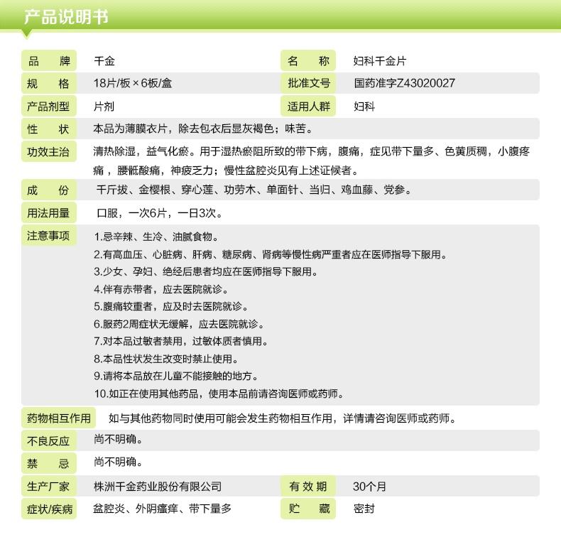 千金藥業 婦科千金片_泉源堂大藥房