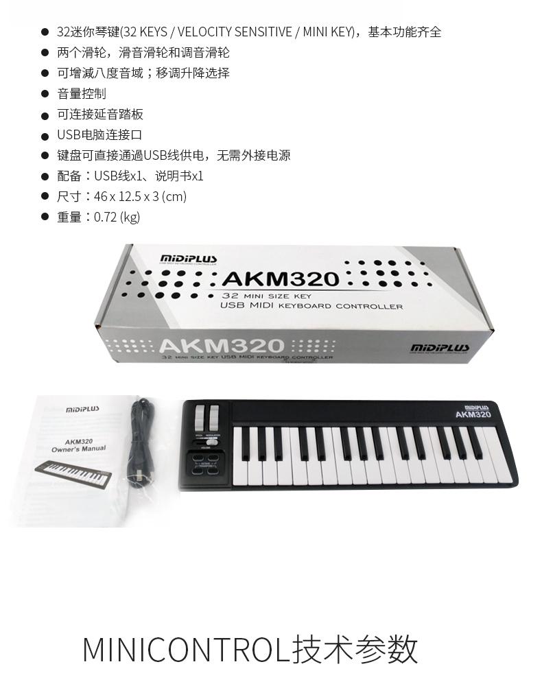 midi小键盘详情_14.jpg
