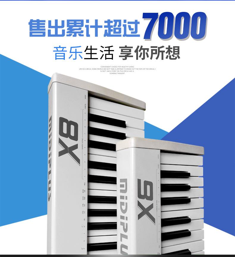 x8-新详情-2_15.jpg