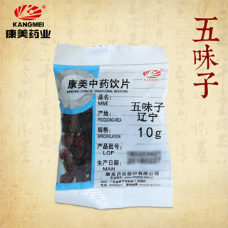 Kangmei Pharmaceutical five-flavored Chinese herbal medicine shop origin Liaoning 10g Kangmei official direct supply of genuine guarantee