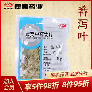 Kangmei Senna Leaf Tea Senna Leaf Jasmine Leaf Small Package Guangdong 200g