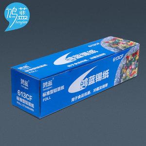 【鸿蓝】薄款铝箔烤肉锡纸10米