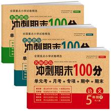 20新版 五年级上册试卷全套语文数学英语