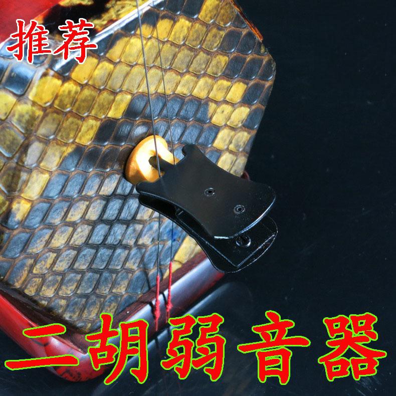 Erhu câm giảm thanh Huqin silencer mã piano đàn erhu phụ kiện nhạc cụ quốc gia Tô Châu Gu Yue