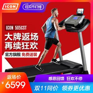 美国icon爱康跑步机百乐福家用款电动静音折叠减肥健身机505CST
