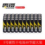 【雷摄】5号7号碳性干电池40粒 券后11.6元包邮 0点开始