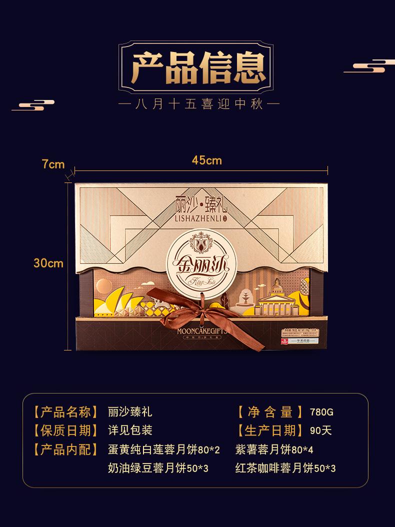 金丽沙丨丽沙臻礼780g冰皮月饼礼盒,郑州金丽沙月饼团购价格