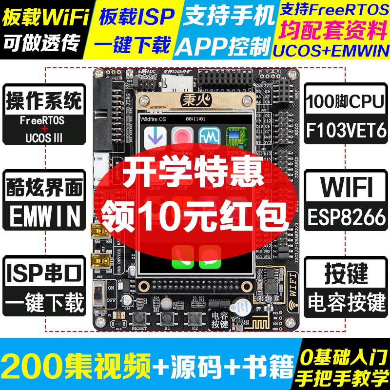 野火秉火STM32开发板 带WIFI模块ARM开发板51单片机 F103开发板