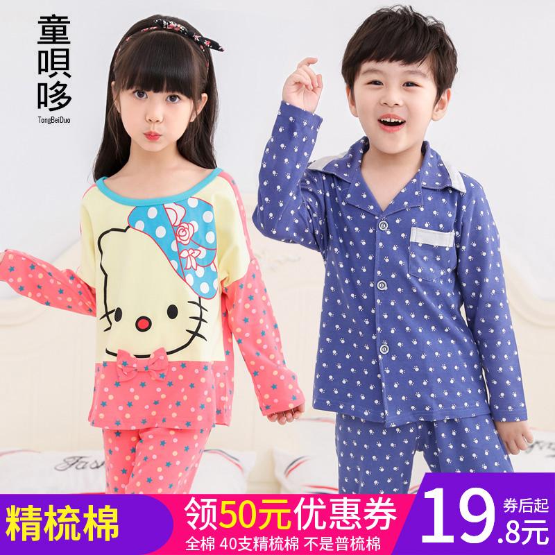 春秋季儿童睡衣长袖纯棉套装女童宝宝女孩全棉睡衣小孩童装家居服