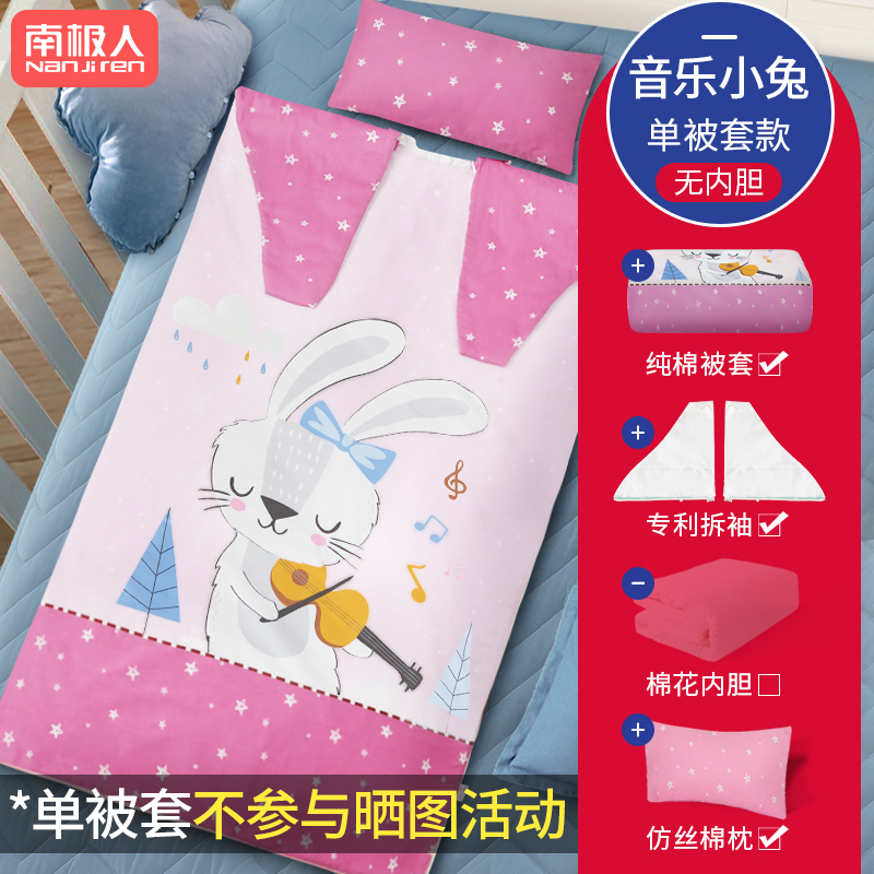 Bunny [single Quilt Cover]