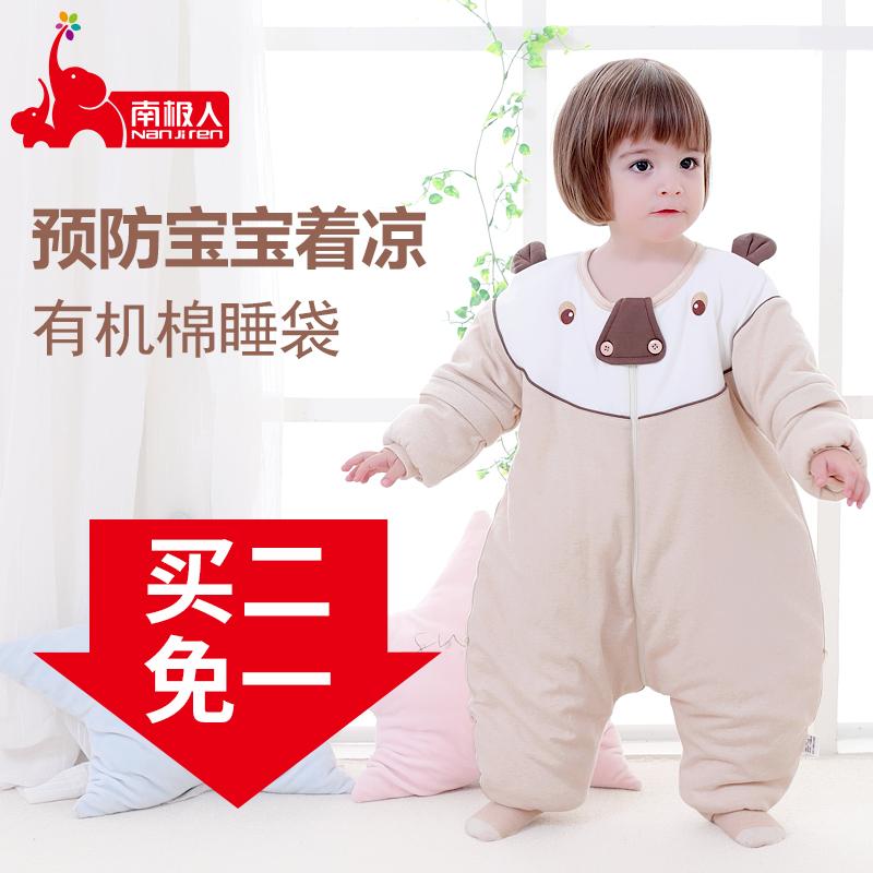 南极人婴儿睡袋春秋季分腿薄棉宝宝睡衣四季秋冬款儿童加厚防踢被