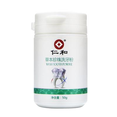 大牌【仁和】草本珍珠牙粉